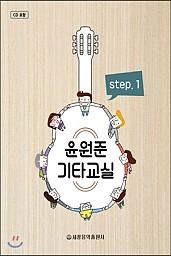 윤원준기타교실 (11,000원)